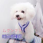 狗胸帶 狗胸背帶外出中小型犬柔軟舒適牢固耐用夜間反光牽引繩 珍妮寶貝