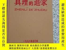 二手書博民逛書店罕見真理的追求1996年1-12期Y22232 出版1996