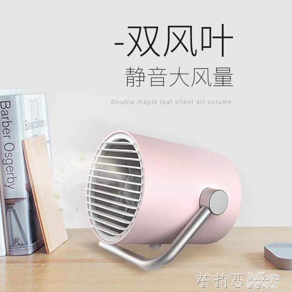 桌上無葉usb小風扇迷你辦公室桌面用電風扇學生宿舍超靜音寢室小電扇小型無聲便攜式 茱莉亞