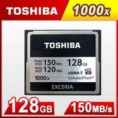 【Toshiba】EXCERIA 1000X 128GB CF 記憶卡 CF-128GTR8A
