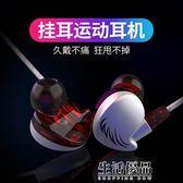 線控耳機重低音耳機入耳式蘋果vivo手機oppo通用華為女生掛耳運動 生活優品