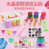 水晶泥透明鼻涕泥兒童橡皮彩泥女孩玩具材料包套裝安全無毒 polygirl