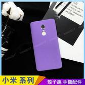 紫色磨砂殼 小米A1 小米Mix2s 手機殼 紅米5 紅米Note5 紅米Note4x 全包邊防摔殼 保護殼保護套