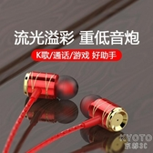 K歌耳機 oppo華為vivo耳機全民K歌唱吧錄音唱歌 專用男女用重低音炮通用入 京都3C