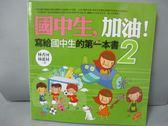 【書寶二手書T3/國中小參考書_JPQ】國中生,加油!寫給國中生的第一本書2_林香河、林進材