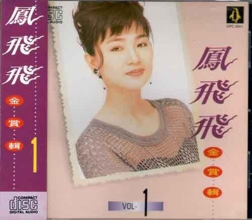鳳飛飛 金賞輯1 CD  (購潮8)