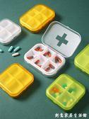 小藥盒便攜女一周分裝藥盒隨身收納分藥盒迷你藥品丸盒子密封薬盒 家居 館