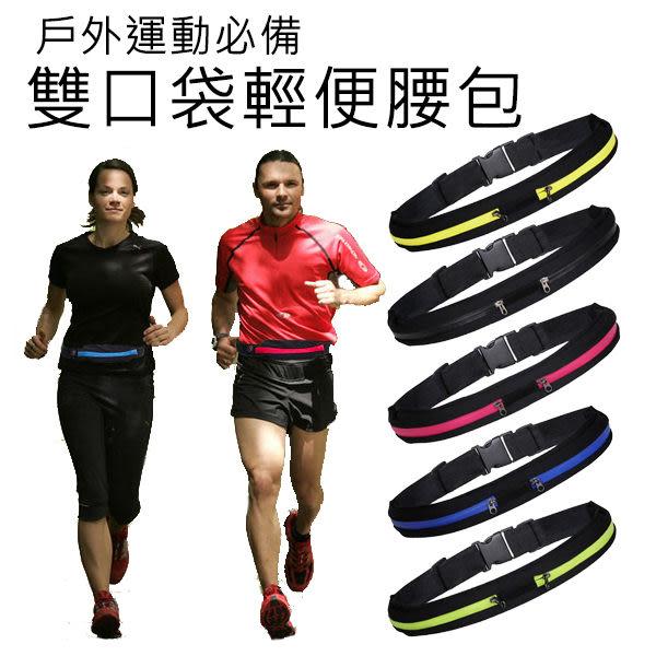 戶外 休閒 運動 腰包 雙口袋 雙拉鍊 慢跑 跑步 輕便 隱形 魔術 腰帶 彈力 防水 防扒 BOXOPEN
