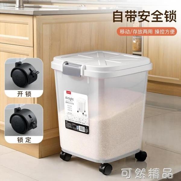 裝米桶50斤面粉儲存罐家用儲米箱30大米面粉缸防蟲防潮密封收納盒 可然精品