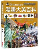 漫畫大英百科【地理3】:美洲