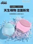 多希爾電動洗臉儀硅膠潔面儀器洗面刷洗臉刷毛孔清潔器 青山市集