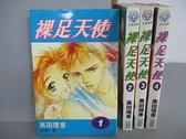 【書寶二手書T5/漫畫書_CBE】裸足天使_1~4集合售_高田理惠