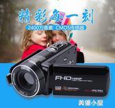 數碼攝像機高清家用DV數碼照相機專業旅游婚慶快手直播自拍 錄像QM 『美優小屋』
