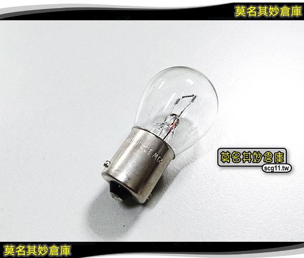 莫名其妙倉庫【GS044 倒車燈泡】PHILIPS 飛利浦 單芯 P21W 12V 專用 FOCUS 日行燈