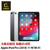 Apple iPad Pro (2018) WIFI 11吋 512G 空機 板橋實體店面 【吉盈數位商城】