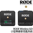 RODE 羅德 Wireless GO ...