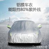 現代領動車衣朗動悅動名圖瑞納索納塔汽車車罩車套防雨防曬防塵 ATF 夏季特惠