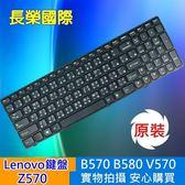 LENOVO 全新 繁體中文 鍵盤 Z570 B570 B575 Z575 V570 V575 B580 B590 V570A V570G V580 V585 B575E V580C