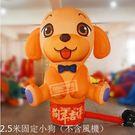 熊孩子❤狗年吉祥物充氣狗卡通氣模拱門(2.5米固定小狗(含風機))