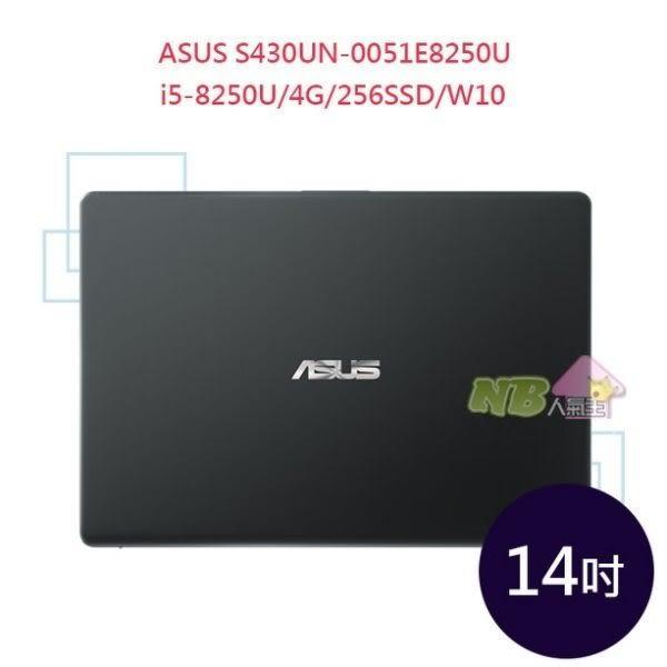 ASUS S430UN-0051E8250U 14吋 ◤限時,0利率送Optoma NuForce NE-750M耳機◢ Vivobook S (i5-8250U/4G/256SSD/W10) 靚潮灰