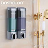 皂液器 洗發水沐浴露盒子家用洗手液盒浴室壁掛式免打孔雙頭皂液器 古梵希