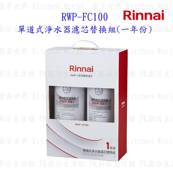 林內牌 RWP-FC100 單道式淨水器濾芯替換組(一年份) 適用 RWP-F100【PK廚浴生活館】