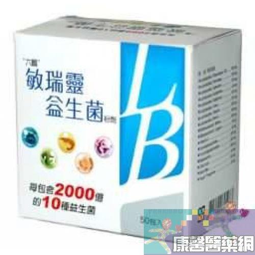 康馨益生菌-【六鵬】敏瑞靈益生菌粉劑[50包]