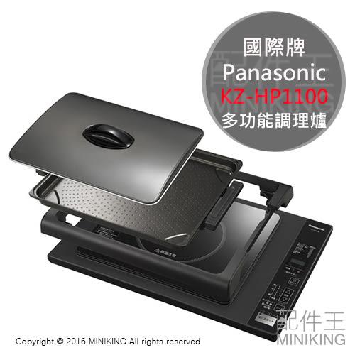 【配件王】日本代購 Panasonic 國際牌 KZ-HP1100 IH 多功能調理爐 電磁爐 鐵板燒 附鍋鏟