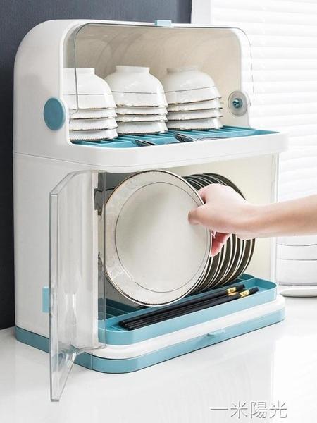 廚房碗架碗筷收納盒放碗瀝帶蓋瀝水裝碗箱碟盤置物架塑料碗櫃家用 WD 一米陽光