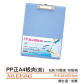 【奇奇文具】W.I.P EP-045 A4 PP藍正A4板夾(直)
