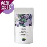 自然時記 生機野生藍莓乾(全素) 4入組【免運直出】
