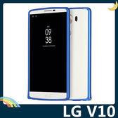 LG V10 H962 海馬扣金屬邊框 航空鋁合金 弧形免螺絲 超薄簡約 保護套 手機套 手機殼