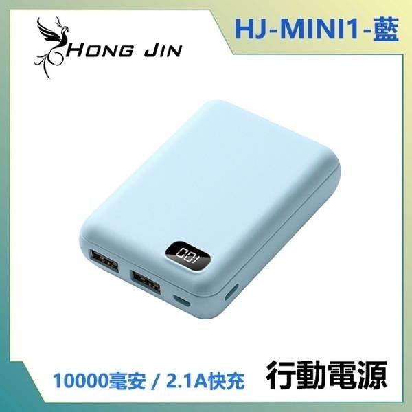 【南紡購物中心】宏晉 HongJin HJ-MIMI1 便攜行動電源 10000mAh (藍色)