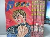 【書寶二手書T7/漫畫書_KQF】惡男傳_1~6集合售_岡村茂