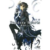 潘朵拉之心(02)