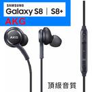 【YUI 3C】SAMSUNG S8 S8 Plus 原廠耳機 S8 S8+ AKG 原廠耳機 線控 EO-IG955 (編織線材)3.5mm C9 Pro S7 A7 2017