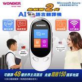 WONDER旺德2代 AI雙向語言翻譯機(蛋蛋機) 加碼送日本達樂DALE黑膽石黃金魔力V臉按摩棒(DLM-2)
