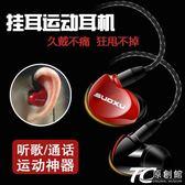 耳機 運動耳機入耳式掛耳式華為oppo小米vivo安卓手機通用耳塞女生可愛