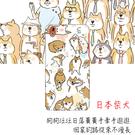 [Desire 816 軟殼] htc D816x D816w 手機殼 保護套 外殼 日本柴犬