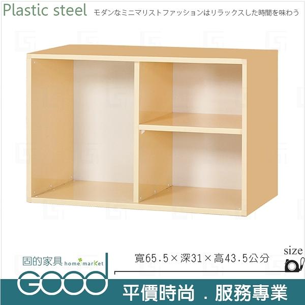 《固的家具GOOD》204-12-AX (塑鋼材質)開放資料櫃/收納櫃/置物櫃-鵝黃色