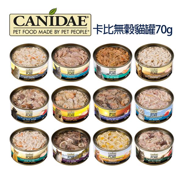 寵物家族-【CANIDAE】卡比無穀主食貓罐70g