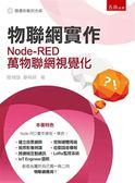 物聯網實作:Node-RED萬物聯網視覺化