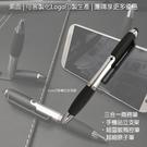 【觸控支架原子筆】多用型圓球高敏感觸控筆 非常好寫手機架手機座懶人架手機支架 可當贈品