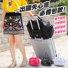 【旅行收納】多功能手提旅行包 折疊防水行李袋 健身包 行李拉桿包 衣物包