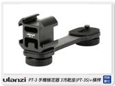 Ulanzi PT-3 三頭熱靴座+延伸支架 一轉三 直播支架 麥克風 手機 攝影(PT3,公司貨)