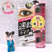 【日本 NARIS UP】娜麗絲 速妝達人眼線液 極細濃黑 17g 一入