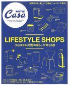 CASA BRUTUS理想生活用品專門店導覽特集保存版