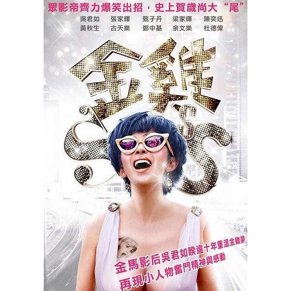 金雞SSS DVD