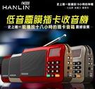 【風雅小舖】HANLIN-FM309 重...
