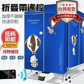 【台灣現貨 免運】家用110V烘衣機 烘乾機 大功率低耗節能 冷熱調節 遠程遙控 四擋